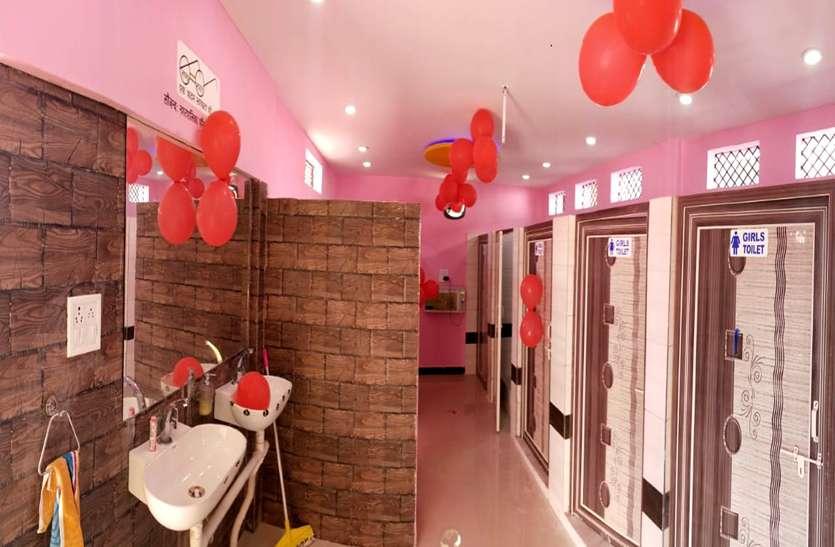 स्कूल के लोकार्पण के साथ-साथ पिंक टॉयलेट का किया शुभारंभ
