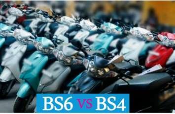 जल्दी करें! सरकार ने 1 अप्रैल से बीएस-4 वाहनों की बिक्री व रजिस्ट्रेशन पर लगाया प्रतिबंध