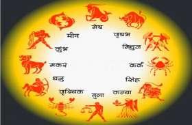 Daily Horoscope 2020 : मेष ,वृष राशिवालों को मंगलवार के दिन रहेगा खास, जाने उपाय के साथ