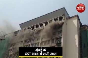 VIDEO: मुंबई के GST भवन में लगी भीषण आग