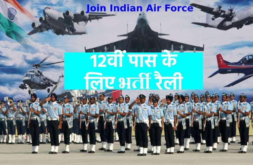 IAF रैली भर्ती 2020: 12वीं पास के लिए वायु सेना में सीधी भर्ती, जानें डिटेल्स
