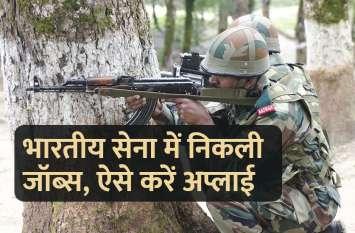 भारतीय सेना में निकली जॉब्स, ऐसे करें अप्लाई