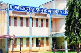 अगले सत्र से शुरू होगा इस जिले का पहला मॉडल कॉलेज, लेकिन फस्र्ट डिविजन वाले ही ले सकेगें प्रवेश, जानिए क्यों