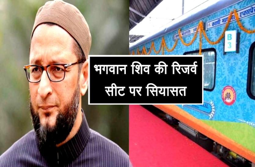 महाकाल एक्सप्रेस में भगवान शिव की रिजर्व सीट पर सियासत, ओवैसी के सवाल पर रेलवे ने दिया ये जवाब
