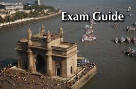 Exam Guide: इस ऑनलाइन मॉक टेस्ट से जानिए, कितना जानते हैं आप