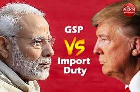 'GSP Vs Import Duty' पर टिका है अमरीकी राष्ट्रपति का सफल दौरा!