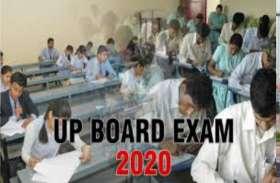 UP Board Exam: दूसरे के नाम पर परीक्षा कराने वाले गिरोह का पर्दाफाश, बड़ी मात्रा में फर्जी प्रवेशपत्र, आईकार्ड बरामद