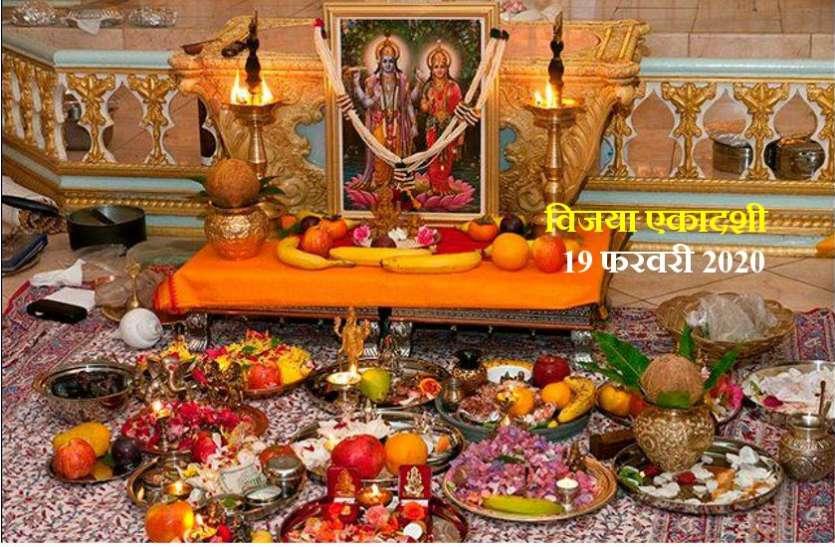 Vijaya Ekadashi 2020 : विजया एकादशी व्रत पूजा विधि व मुहूर्त