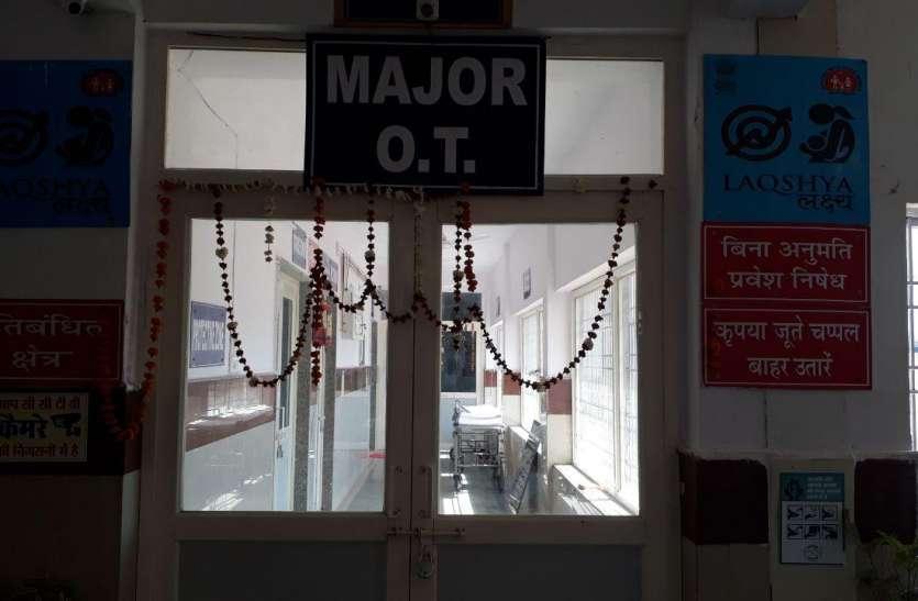 प्रभारी मंत्री के लोकार्पण के पांच दिन में एक भी मरीज को नहीं मिला लाभ, ओटी में लटका ताला