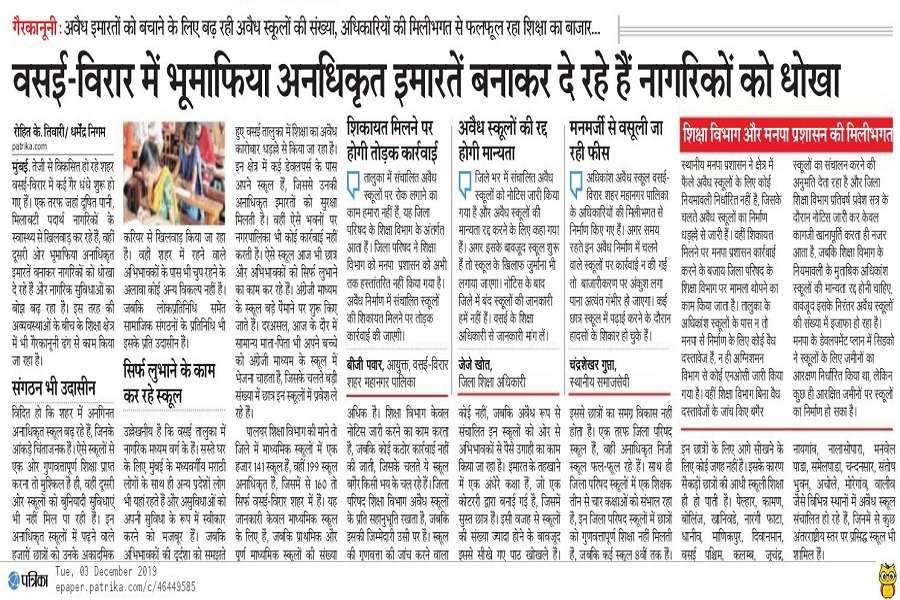 Maha School News: अवैध स्कूलों का मकड़जाल बन रहा पालघर, अब तक सिर्फ 9 स्कूलों पर कार्रवाई