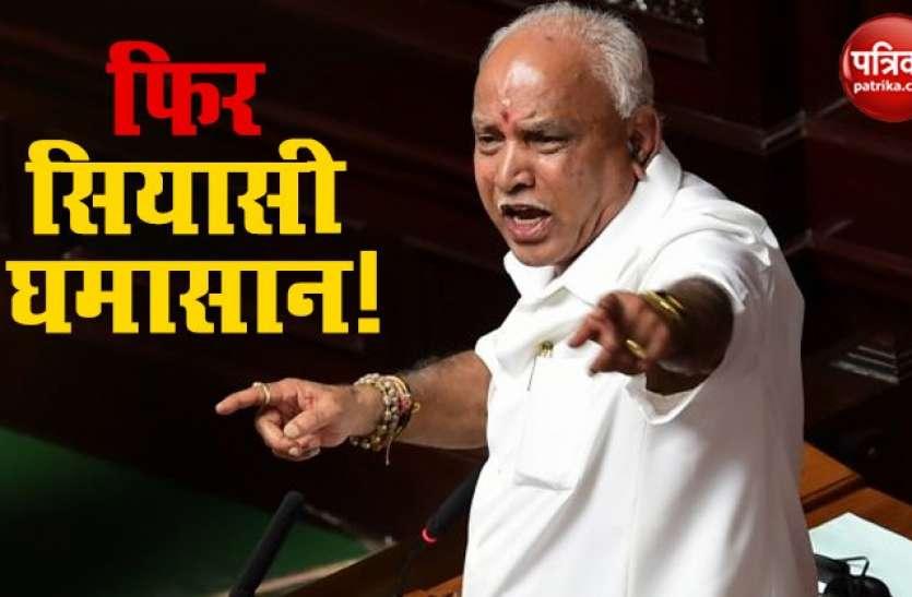 येदियुरप्पा की सरकार पर फिर सियासी संकट! नाराज है 25 बीजेपी विधायक