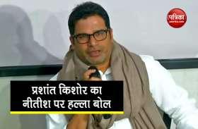 Video: प्रशांत किशोर ने नीतीश कुमार पर बोला हमला, बताया बीजेपी का पिछलग्गू