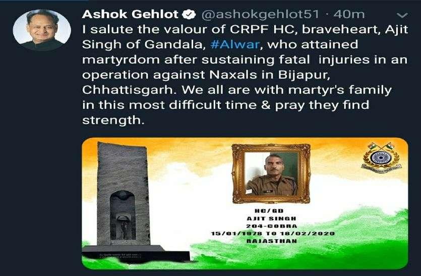 CRPF के जवान अजीत सिंह की शहादत पर अशोक गहलोत ने जताया शोक, Twitter पर लिखा, हिम्मत रखे परिवार
