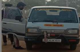 बालवाहिनी में उपयोग हो रहे है निजी वाहन