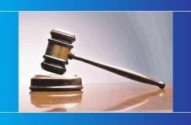दहेज प्रताड़ना: पति को एक साल आठ माह का सश्रम कारावास व अर्थदंड