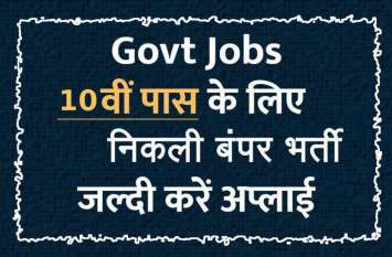 10वीं पास युवाओं के लिए सरकारी नौकरी का सुनहरा मौका, न देनी होगी परीक्षा और न इंटरव्यू