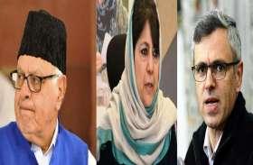 जम्मू-कश्मीर में नई पार्टी का गठन, NC-PDP के नाराज नेताओं ने बनाई 'अपनी पार्टी'