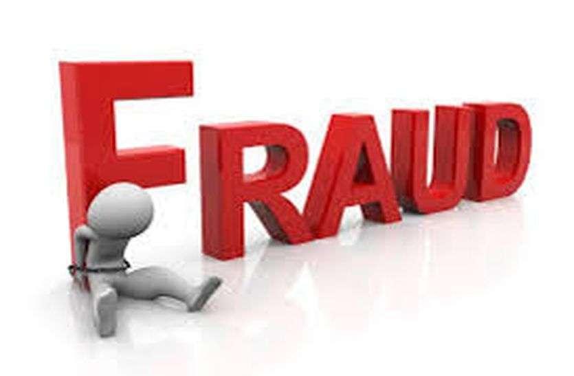 Fraud-एसीबी का सिपाही बना ठगी का शिकार