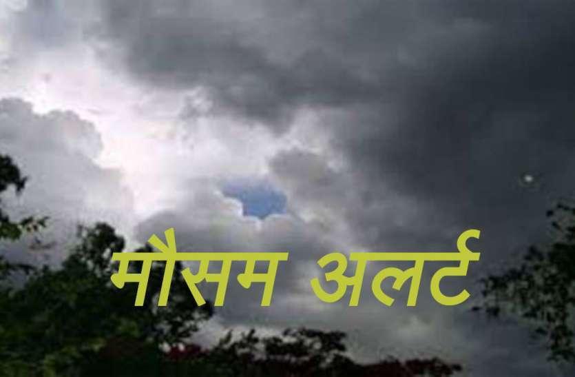 पश्चिमी विक्षोभ से दो दिन बाद फिर बदलेगा मौसम, अब छाएंगे बादल