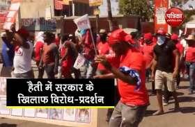 VIDEO: हैती में प्रदर्शनकारियों ने निकाला मार्च, गुस्साए पुलिस ने टैंट में लगा दी आग