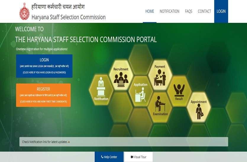 govt jobs 2020: पटवारी और ग्राम सचिवों की निकली बम्पर भर्ती, जल्द करें आवेदन
