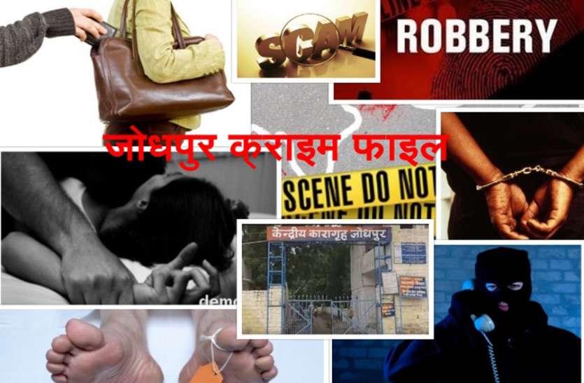 जोधपुर क्राइम फाइल : आगजनी, ठगी, नकबजनी व मिलावट की इन खबरों ने फैलाई सनसनी