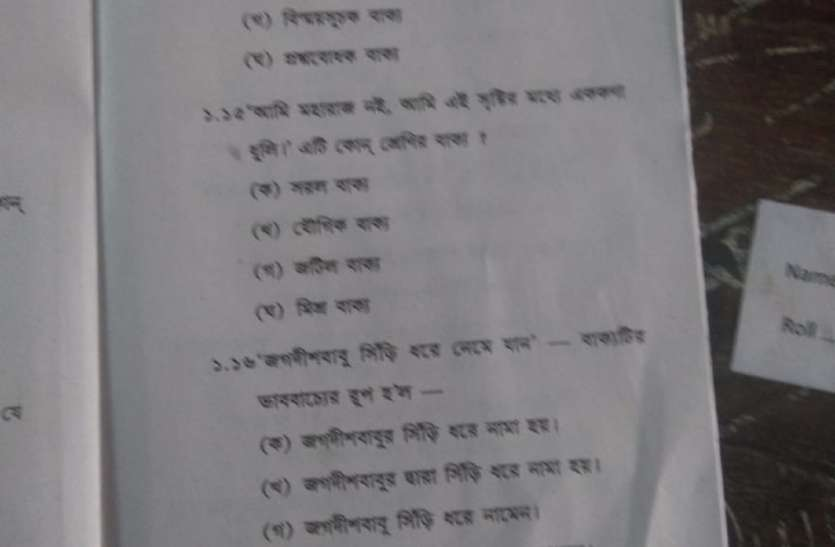 माध्यमिक परीक्षा: पहले दिन बांग्ला के प्रश्नपत्र वायरल