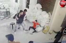 विवाद को लेकर दो युवकों पर हमला, वारदात सीसीटीवी में कैद, देखें पूरा वीडियो...