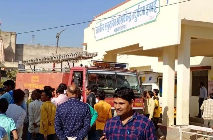 आग की अफवाह से अस्पताल में मची अफरा-तफरी