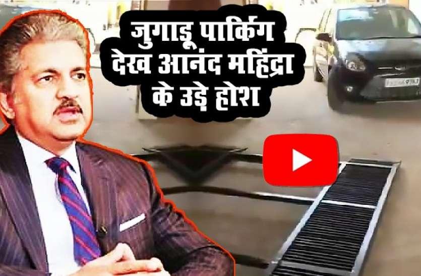 संकरी जगह में शख्स ने पार्क कर दी बड़ी कार, आनंद महिंद्रा ने Twitter पर शेयर किया वीडियो