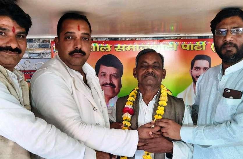 भाजपा छोड़ प्रसपा में शामिल हुआ ये दिग्गज नेता