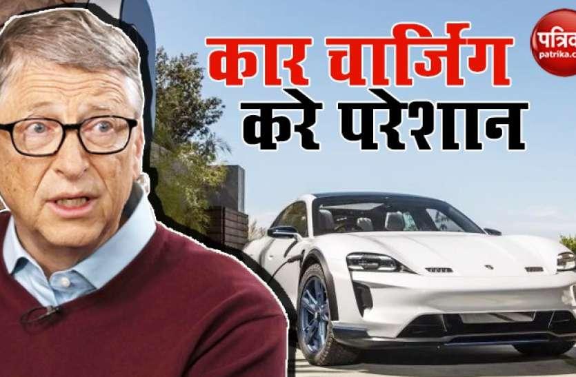क्यों हैं बिलिनेयर Bill Gates अपनी कार से परेशान