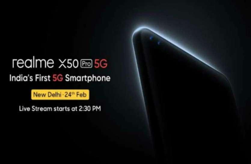 IQOO 3 से पहले 24 फरवरी को Realme X50 Pro 5G भारत में होगा लॉन्च, यहां देखें लाइव