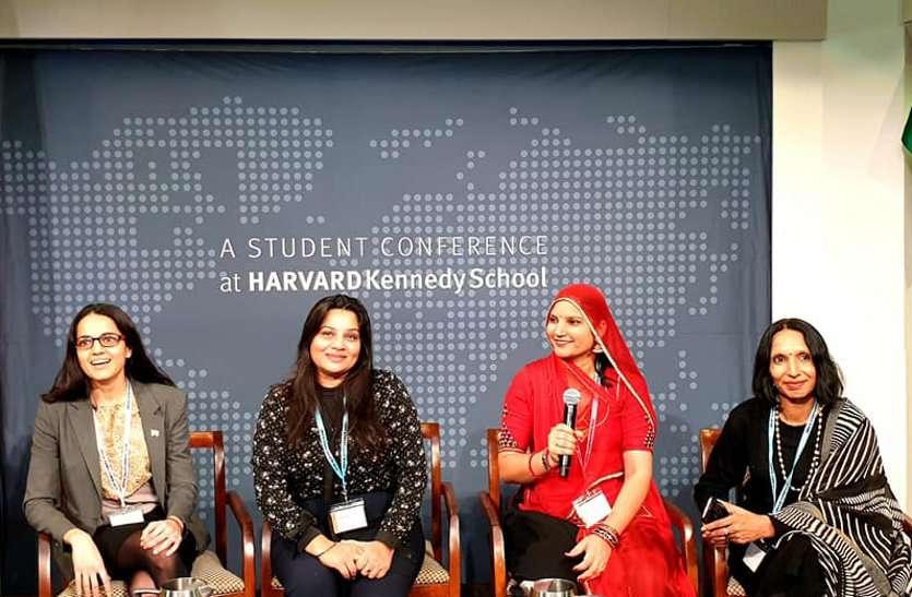 हार्वर्ड के मंच से बोली रूमादेवी- महिला सशक्तिकरण से होगा मजबूत समाज का निर्माण