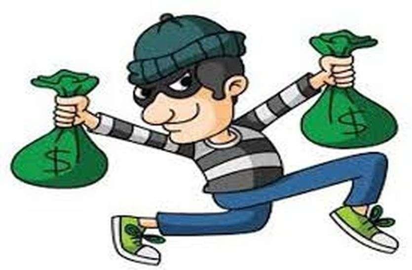 Theft-दिनदहाड़े मकान से साढ़े 5 लाख का माल चोरी