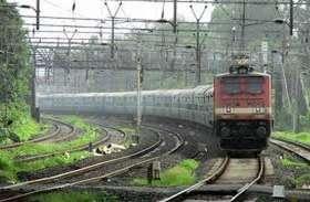 एक ट्रेन शॉर्ट टर्मिनेट, तीन ट्रेनें देरी से चलेंगी