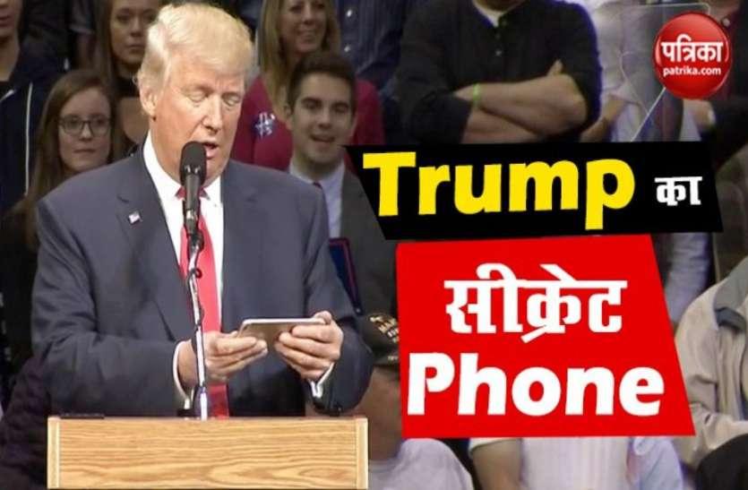 अमेरिका के राष्ट्रपति डोनाल्ड ट्रंप इस्तेमाल करते हैं ये फोन, जानें खासियत