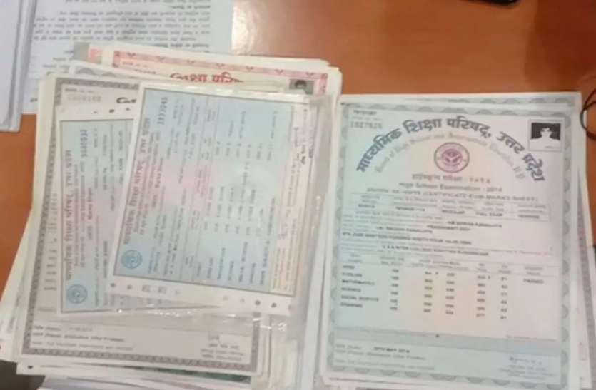 UP board exam 2020: यूपी के इस जिले में पकड़ा गया फर्जी परीक्षा दिलाने वाला गिरोह, 4 गिरफ्तार