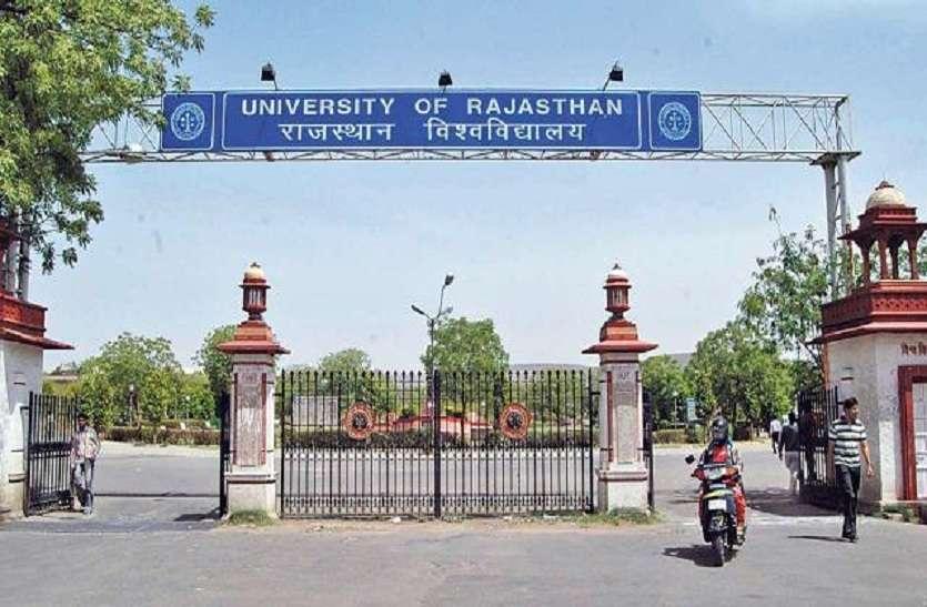 राजस्थान विवि के नियमित विद्यार्थियों की परीक्षाएं 2 मार्च से