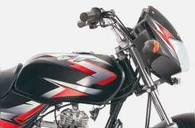 1 लीटर में 90 किमी चलती है Bajaj की ये बाइक, कीमत मात्र 35000 रुपए