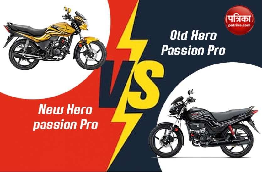 नई और पुरानी Hero Passion में है जमीन- आसमान का अंतर, खरीदने से पहले पढ़ें दोनों के बारे में
