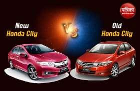 नई Honda City का करें इंतजार या खरीदें मार्केट में मौजूद पुराना मॉडल, क्या होगा आपके लिए फायदेमंद
