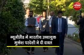 न्यूजीलैंड में भारतीय उच्चायुक्त ने क्रिकेट टीम को दावत दी, देखें वीडियो