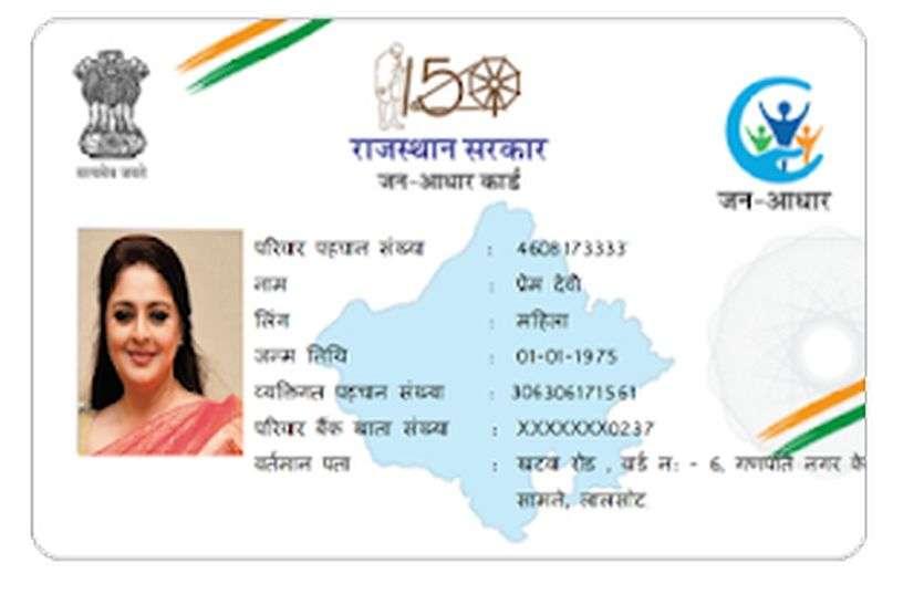 राजस्थान में जन आधार को लेकर केन्द्र ने किया ये बड़ा फैसला—पहचान के दस्तावेज के तौर पर मान्य