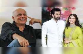 आलिया भट्ट और रणबीर कपूर की शादी को लेकर आया महेश भट्ट का बयान, कहा- दोनों प्यार में हैं