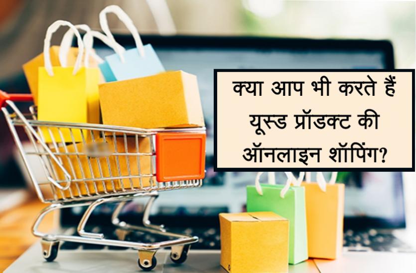 ऑनलाइन शॉपिंग करने से पहले इन बातों रखें ध्यान, वरना हो सकता है भारी नुकसान