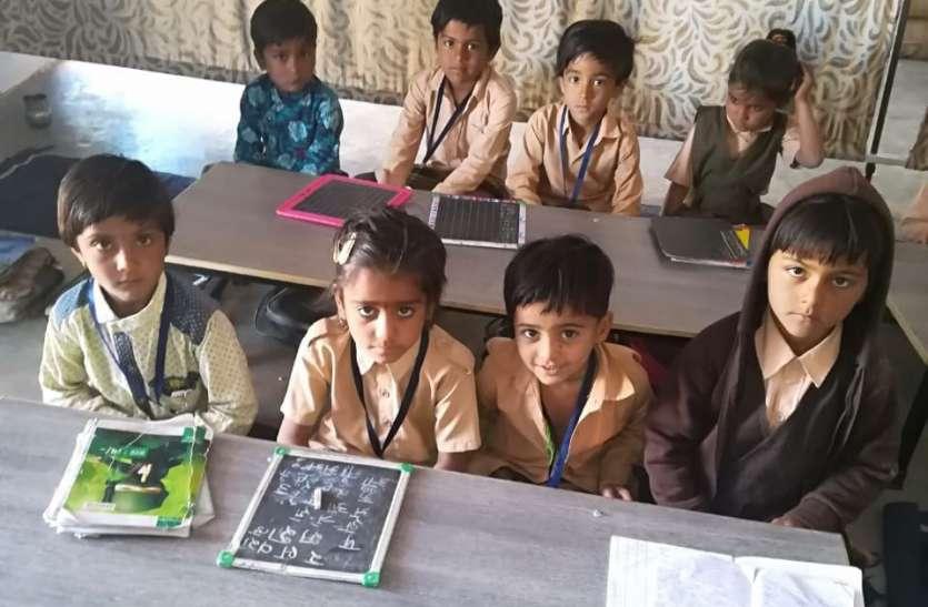 इस सरकारी स्कूल में बच्चे खेल-खेल में सीखते है और बैठने के लिये है फर्नीचर
