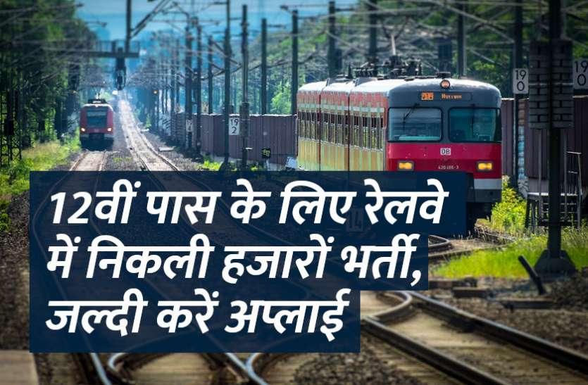 12वीं पास के लिए रेलवे रिक्रूटमेंट सेल में निकली हजारों भर्ती, जल्दी करें अप्लाई