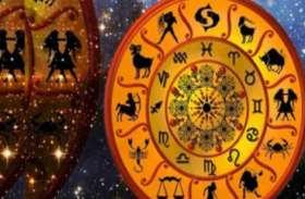 Aaj ka rashifal 20February : आज है सिद्ध योग, वृश्चिक और कुम्भ वाले रहेंगे लाभ में, जानिए आपका राशिफल