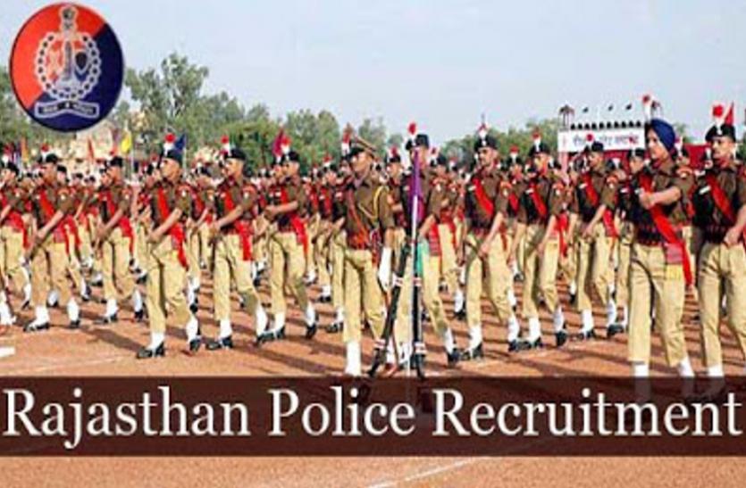 राजस्थान पुलिस भर्ती: ऐसे करें परीक्षा की तैयारी, गारंटेड होगा सिलेक्शन